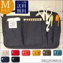DELFONICS デルフォニックス バック・小物 M インナーキャリングM バッグインバッグ バックインバック 小さめ 大きめ リュック 整理 a4 軽い メンズ 縦型 スケジュール帳 手帳のタイムキーパー