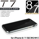 iPhone8 バンパー アルミ ケース SWORD T7 高品質 メタルバンパー iPhone7 高級 アイフォン8 アルミバンパー アイフォン7 灰 (ガンメタ:単色)