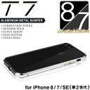 iPhone8 バンパー アルミ ケース SWORD T7 高品質 メタルバンパー iPhone7 高級 アイフォン8 アルミバンパー アイフォン7 灰 (チタン x シルバー)