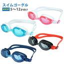 スイムゴーグル 水泳 スイミング ゴーグル キッズ 子供 UVカット 水中メガネ 子供用 プール 海水浴