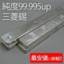 錫インゴット(三菱錫 純度:99.995%up) 1.2kg