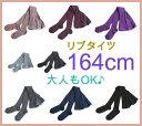 condor(コンドル) リブタイツ164cm
