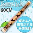 レインスティック 雨音がする民族楽器 60cm【渦巻き】 / 癒やし バリ 打楽器 インド楽器 エスニック楽器 ヒーリング…