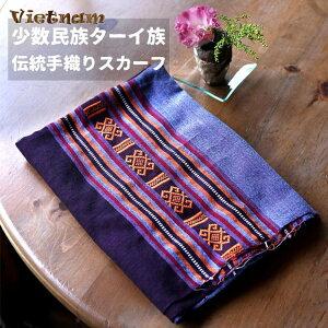 ベトナム ターイ族の伝統織物スカーフ・デコレーション布 タイ族 タイー族 ストール アジア布 アジアン布 エスニック布 ラック村 | 【送料無料&250円クーポン進呈】