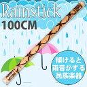 レインスティック 雨音がする民族楽器 100cm【渦巻き】 / 癒やし バリ 打楽器 インド楽器 エスニック楽器 ヒーリング…