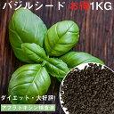 バジルシード Sweet Bassil Seeds 【1kg袋入り】 UTTAM / レビューでタイカレープレゼント あす楽