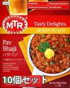 ショッピングエスニック Pav Bhaji ジャガイモと野菜のカレー 10個セット MTRカレー / レトルトカレー インド料理 じゃがいも アジアン食品 エスニック食材