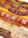 香港 蝦子麺 【錦華坊】 錦華坊(キンカボウ) / レビュー...
