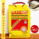 バスマティ ライス 5Kg ? Basmati Rice 【GUARD】 【送料無料&200円クーポ