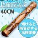 レインスティック 雨音がする民族楽器 40cm カラフルペイント【渦巻き】 / 癒やし バリ 打楽器 インド楽器 エスニッ…
