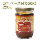 カニペースト 【COCK】 200g / クラブペースト 蟹...