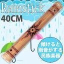 レインスティック 雨音がする民族楽器 40cm カラフルペイ...