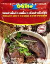 タイラーメンスープの素 ナムトック味 208g / タイ料理 GOSTO 食品 食材 アジアン食品 エスニック食材