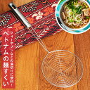 ベトナムの麺すくい(浅型) / ベトナム料理 フォー ブン ...