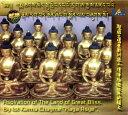 Aspiration of The Land Great Bliss / チベット CD チベット仏教 瞑想 スピリチュアル cd レビューでタイカレープレゼント あす楽