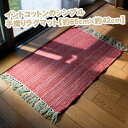 インドコットンの手織りラグマット / チャンディマット アジアン エスニック 雑貨