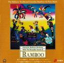 ■BAMBOOの詳細商品詳細AudioCD。CD1枚。普通のCDプレーヤーで視聴可能。おことわりバリ島の商品タグが付いている場合があります。無理にはがす事が出来ないためそのままでお送りさせていただきます。野外でのライブ音源や古い音源をCDに再録音しているCDがあり、雑音等が入っている場合がございますが、こちらは、不良ではありませんのでご理解の上、お選びください。配送についてあす楽についてクーポンプレゼントキャンペーンについてこちらの商品は「商品レビューを書いて、200円OFFクーポンプレゼント」キャンペーンの対象商品です。以下の画像をクリックで、キャンペーンの詳細ページをチェック!バリといえば金属製のガムランが有名ですが、自然が豊かで竹が自生しているバリならではの楽器リンディックと呼ばれる楽器もあります。「リンディック」ガムランとは、2人の打楽器(ティンクリック)奏者と1人の竹笛奏者からなる3人の奏者によって演奏されます。バリの竹楽器というと、大きく、超重低音を発するジェゴグが世界的には有名ですが、ローカルの人の間ではもっと小さく、持ち運びも簡単なリンディックが好まれ、演奏されています。 このCDはそのリンディックの柔らかい、優しい音色を存分に堪能することができます収録曲一覧1.Tabuh Telu[7:10]2.Suara Genta[7:12]3.Semara Ratih[3:55]4.Sekar Jequn[4:15]5.Taman Sari[6:56]6.Sekar Sandat[8:00]7.Ratna Wangi[6:23]8.Pelangi Putih[7:32]9.Kembang Soka[8:35]