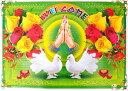 インドの大判ウェルカムポスター 【白鳩とナマステ】 / レビューでタイカレープレゼント あす楽