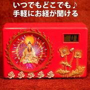 ブッダマシン どこでもいつでもお経が聞ける スピーカー内臓の自動読経機 / ブッダマシーン 仏教 レビューでタイカレープレゼント あす楽