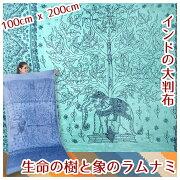 200cm×100cm 生命の木と象のラムナミ / 神様布 スカーフ インド布 レビューでタイカレープレゼント あす楽