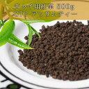 【チャイ】 チャイ用紅茶 CTC アッサムティー(袋入り) ...