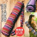 ネパール織り布のヨガマットバッグ / ショルダー エス