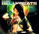 Bangin Bellybeats / アラビアン・エレクトロ ベリー