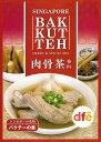 マレーシア料理の素 - バクテー(肉骨茶)の素【dfe】 / YEOs レトルト あす楽