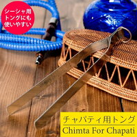 【トング ステンレス】 チャパティ用のトング チムタ シーシャの炭用にもオススメ / 調理器具 インド料理 水タバコ 食器 エスニック アジアン 食品 食材