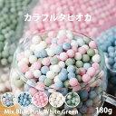 色んな色から選べる!カラフル タピオカ 小粒 【180g