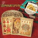 〔約6cm×約8.5cm〕インドのヒンドゥー神様ゴールドお守りカード ステッカー / クリシュナ Krishna ポスター ヒンドゥー教 あす楽