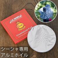 シーシャ用のアルミホイル 円形 穴あきタイプ / 水タバコ フレーバー 水パイプ sheesha エスニック インド アジア 雑貨