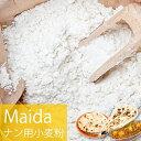 ショッピングアジアン マイダ ナン用の小麦粉【500g】国産 / メイダ 強力粉 スパイス カレー アジアン食品 エスニック食材
