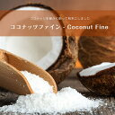 ココナッツファイン - Coconut Fine【500g袋入り】 【レビューで100円クーポン進呈&