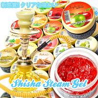 シーシャ フレーバー / ダブルアップル シーシャジェル 水タバコ シーシャの炭 アジアン インテリア エスニック