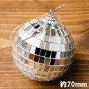 手のひらサイズのミラーボール パーティーなどの装飾へ 70mm / デコレーション クリスマス レビューでタイカレープレゼント あす楽
