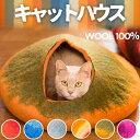 ネパールフェルトのキャットハウス / ペット用品 猫ハウス おまかせ送料無料 ねこハウス ネコハウス レビューでタイカレープレゼント