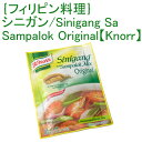フィリピン料理 シニガン サンパック オリジナルの素 - Sinigang Sa Sampalok