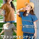 半袖コットンパイピングシャツ オレンジ×エメラルド エスニック 衣料 服 ファッション アジア インド 女性用 アジアン トップス