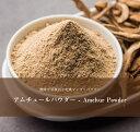 アムチュール(ドライマンゴー) パウダー Amchur Powder 【500gパック】 / レビューでタイカレープレゼント あす楽