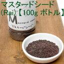 マスタードシード Mustard Seed (Rai) 【1...