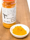 ターメリック パウダー Turmeric Powder 【100gボトル】 | うこん インドカレー スパイス 香辛料 spice エスニック アジア 食品 食材