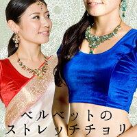 ベルベットのストレッチチョリ - ブルー ベリーダンス サリー 衣装 ペチコート エスニック 衣料 服 ファッション アジア インド