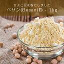 ベサン粉 Gram Flour (Besan)【1kgパック...