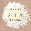 タイ 米 800g Thai Rice 【LONGGRAIN】 / タイ料理 タ