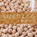 ひよこ豆(皮付き) Kabuli Chana【1kgパック】...