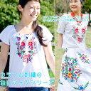 カラフル刺繍の白いシャツ 【送料無料&300円クーポン進呈&あす楽】