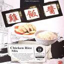 シンガポール料理の素 - 海南チキンライスの素 【Singourmet】 【レビューで50円クーポン進呈&あす楽】
