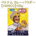 ベトナム 料理 カレーパウダー 【VIANCO】100g VIANCO(ビアンコ) / レビューでタイカレープレゼント あす楽