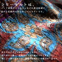 【インドのパッチワーク】ラリーキルトの大判マルチクロス【約170cm×約220cm】【送料無料】 ア...